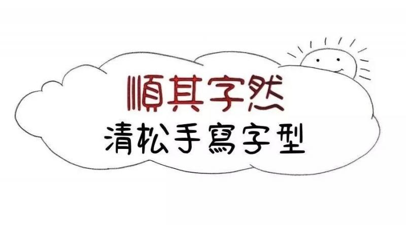 可免费商用中文字体 – 顺其字然「清松手寫字型」下载