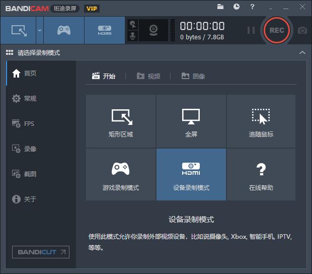 强悍高清录制软件 Bandicam 4.5.3.1608 中文便携特别版