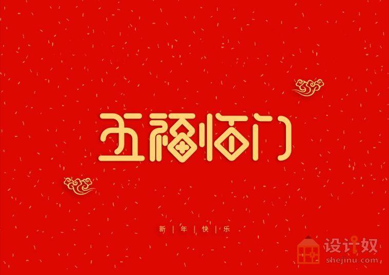 35款新年喜庆祝福吉祥话字体设计PSD分层素材【PSD】