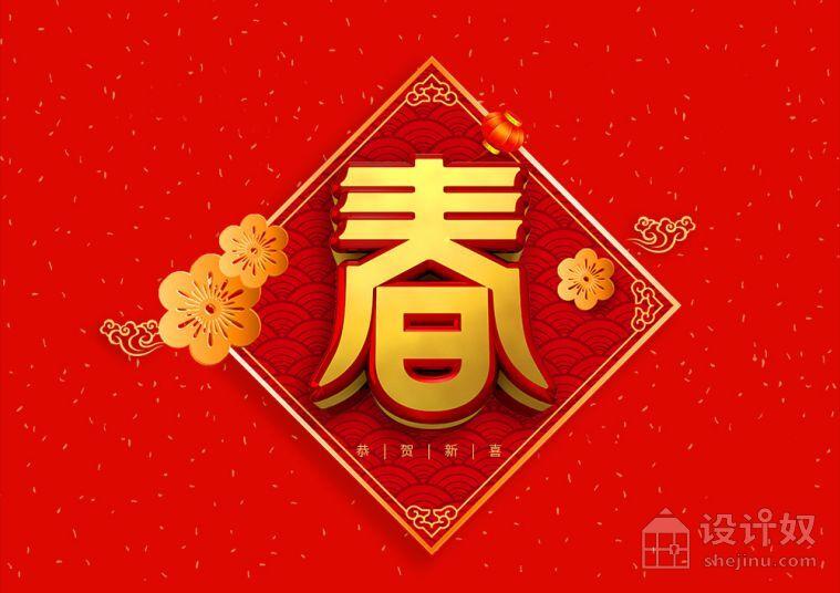 """5款新年喜庆祝福吉祥话字体设计PSD分层素材【PSD】"""""""