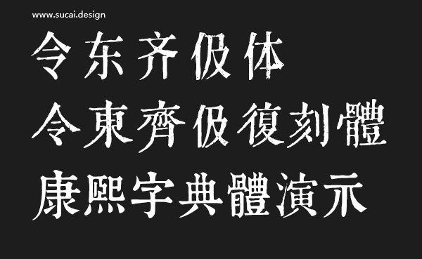 古风免费可商用康熙字典风格字体【凌东齐伋复刻体】【凌东齐伋体】【ttf】