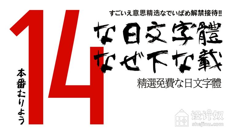 14款免版权日文字体下载