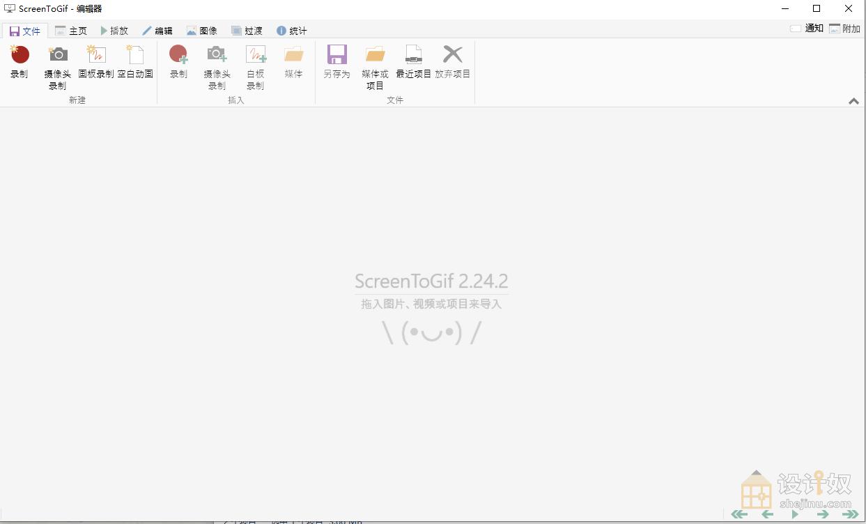 Gif动画录制工具 ScreenToGif v2.24.2 多国语言版