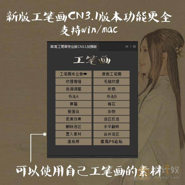PS中国风工笔画插件中文版PS扩展【送教程+素材】