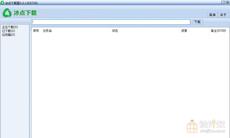 冰点文库下载器v3.2.13【去广告版】