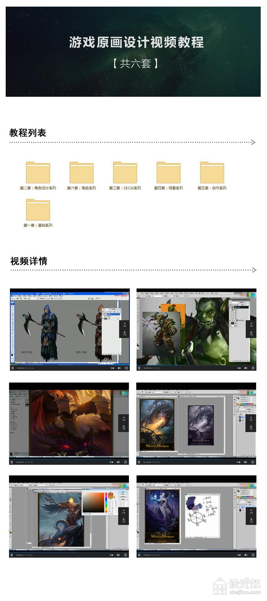 游戏原画设计视频教程(第六套)