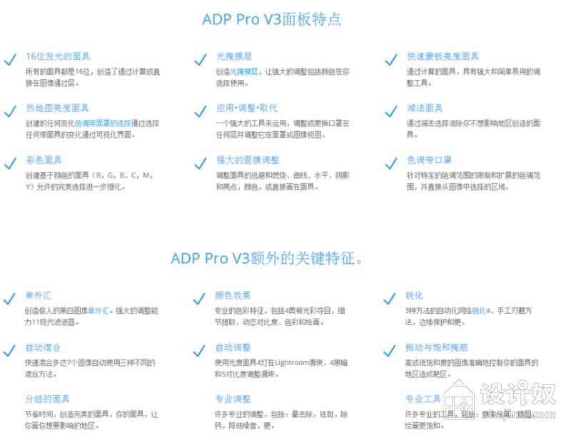 [PS扩展面板] ADP Pro V3.1 Luminosity Panel 亮度蒙版汉化版