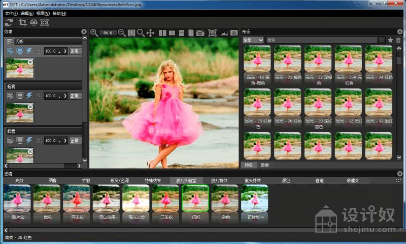 汉化版Digital Film Tools DFT V1.2.1PS光效插件WINX64