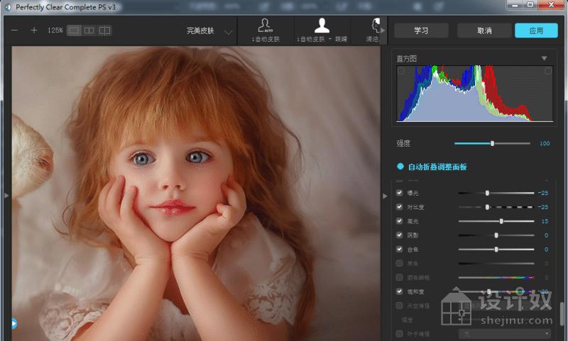 Athentech Perfectly Clear Complete 3.7汉化版|一键智能清晰磨皮插件