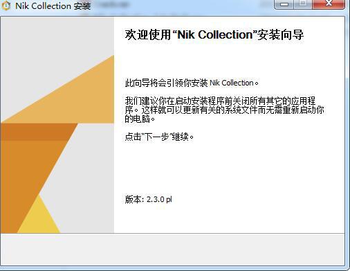 PS调色插件] [插件发布] DxO Nik Collection 2.3.0破解版DxO Nik Collection 2.3中文版