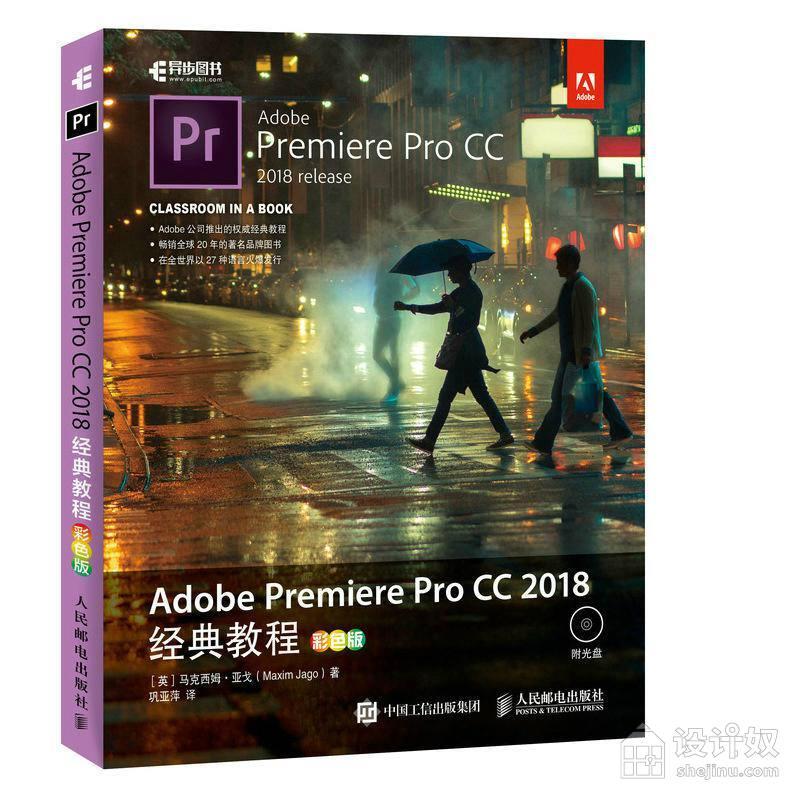 《Adobe Premiere Pro CC 2018经典教程(彩色版)》经典教程共18课