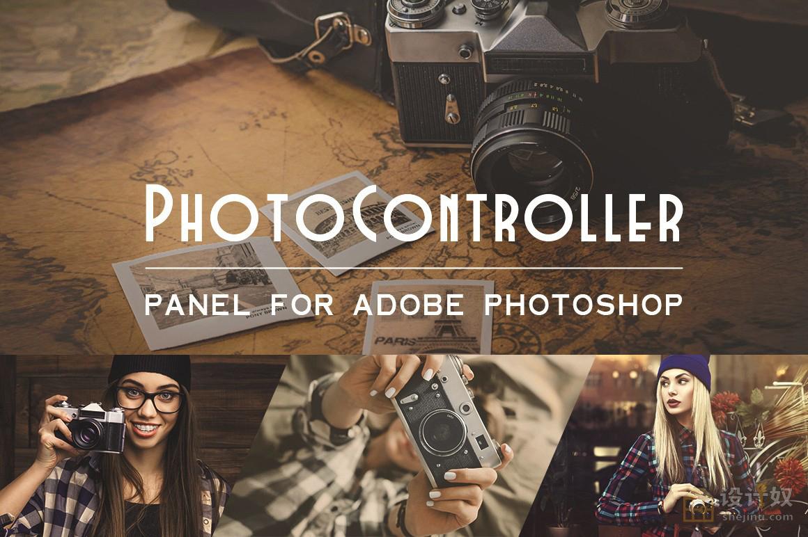 专业照片控制润色脚本汉化版 Photo Controller Photoshop panel
