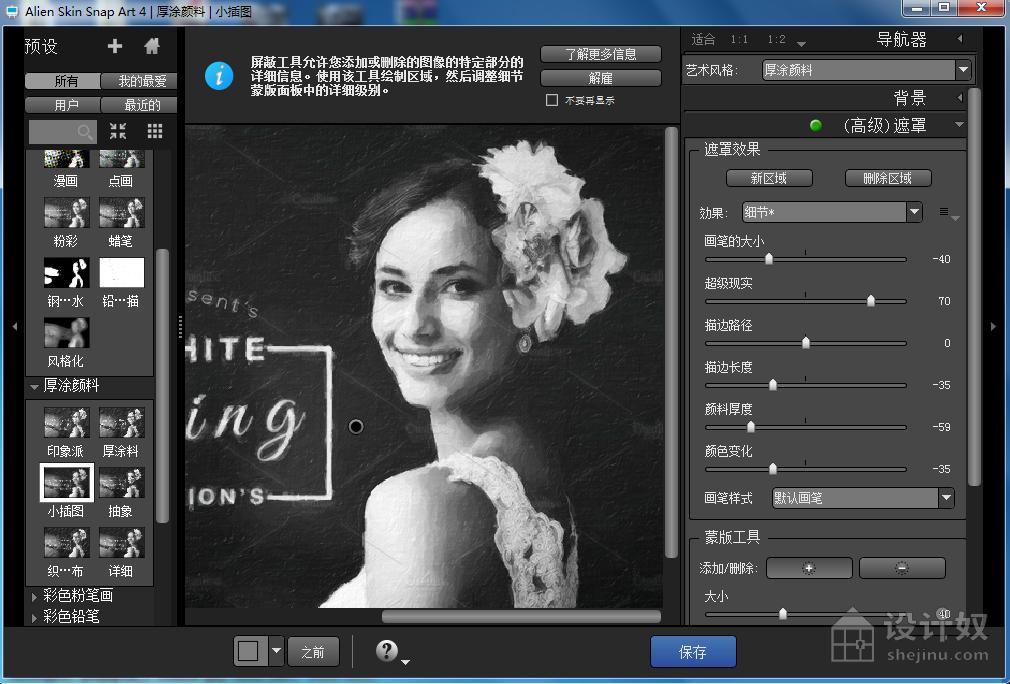 PS手绘滤镜Alien Skin SnapArt.4.1.2汉化版(支持CC2019)