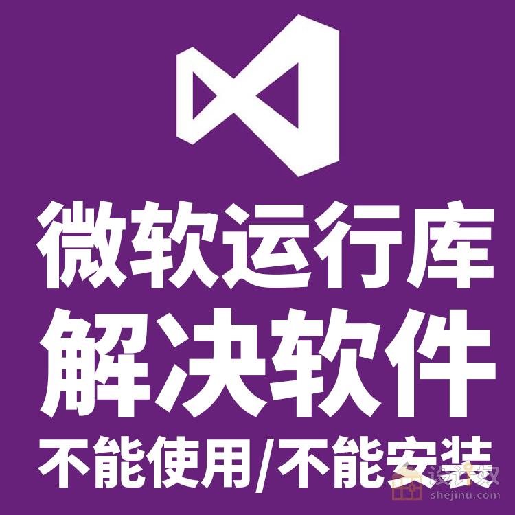 【免费】微软常用运行库合集下载(vc运行库/vcredist x64/vcredist x86)DirectX修复工具 v3.9增强版