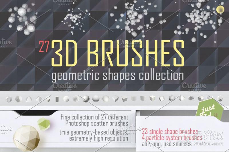 27个3D几何图形对象PS笔刷透明素材,3D笔刷,PS,VIP,PSVIP,几何图形