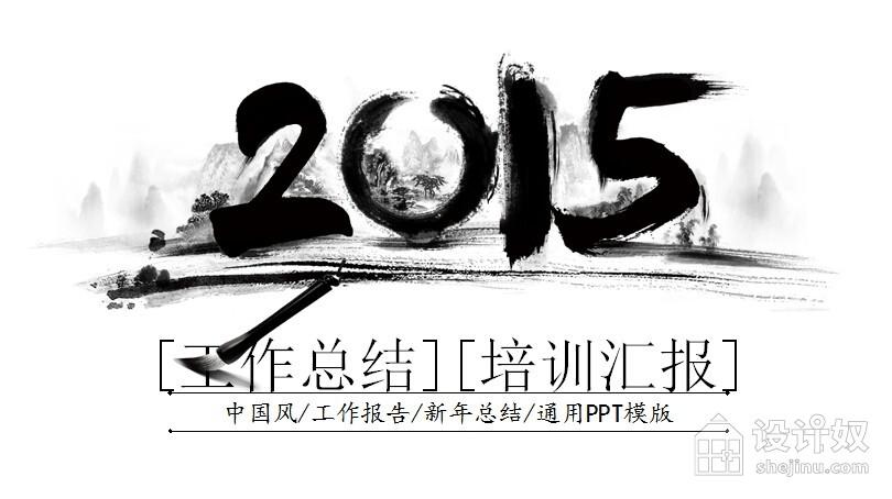 2015中国风动态商务PPT模板工作总结培训汇?