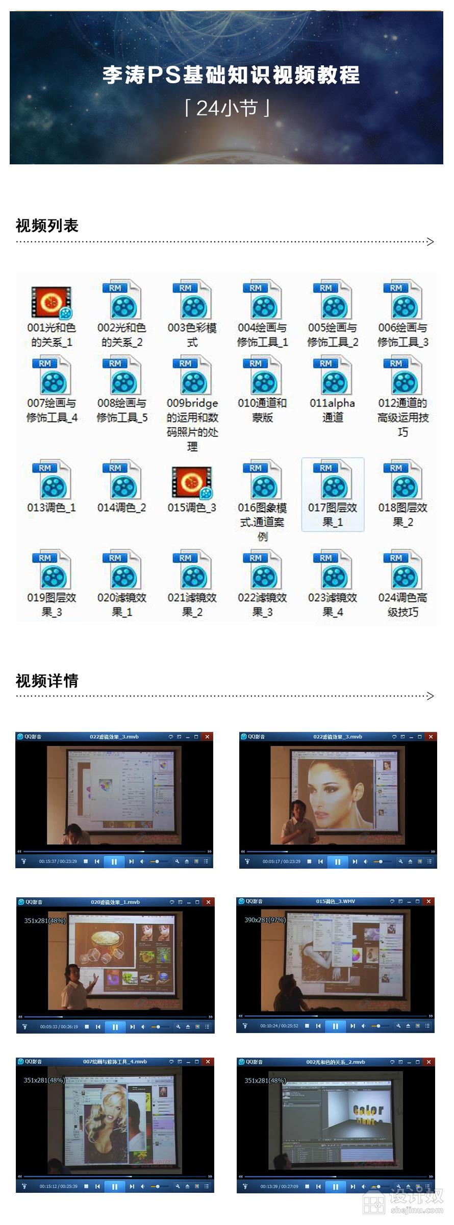 分享:李涛PS基础知识视频教程(24小节)