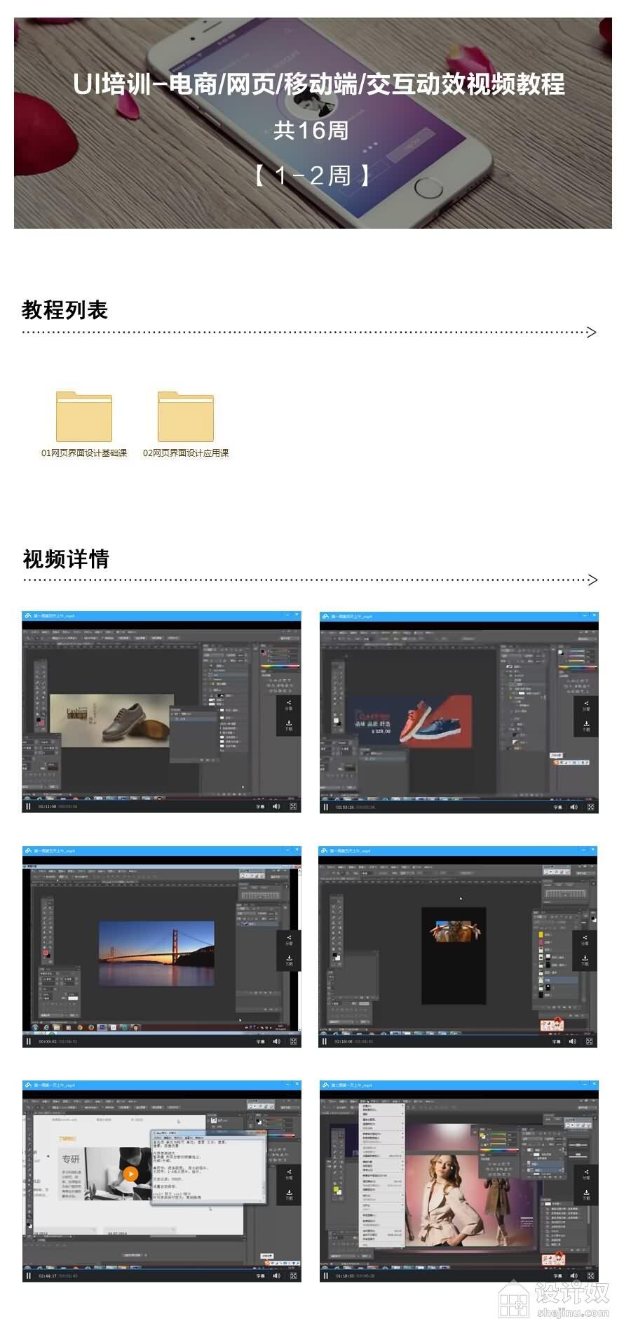 火星时代UI设计教程-电商/网页/移动端/交互动效