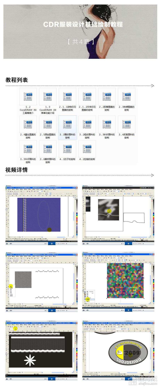 CDR服装设计基础绘制教程