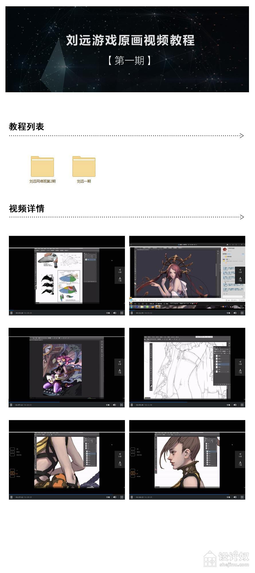 刘远游戏原画视频教程(第一期)