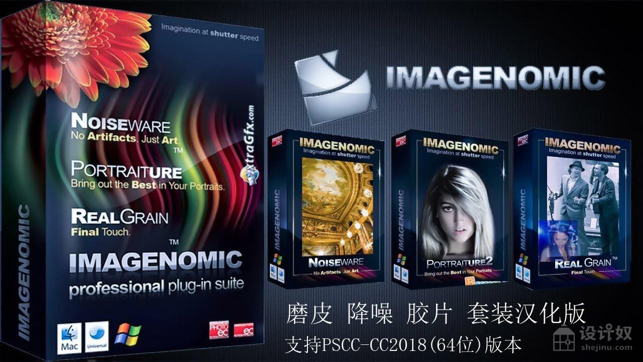 [PS磨皮插件] PS磨皮降噪插件套装 Imagenomic Professional Plugin 三件套汉化版 WIN64