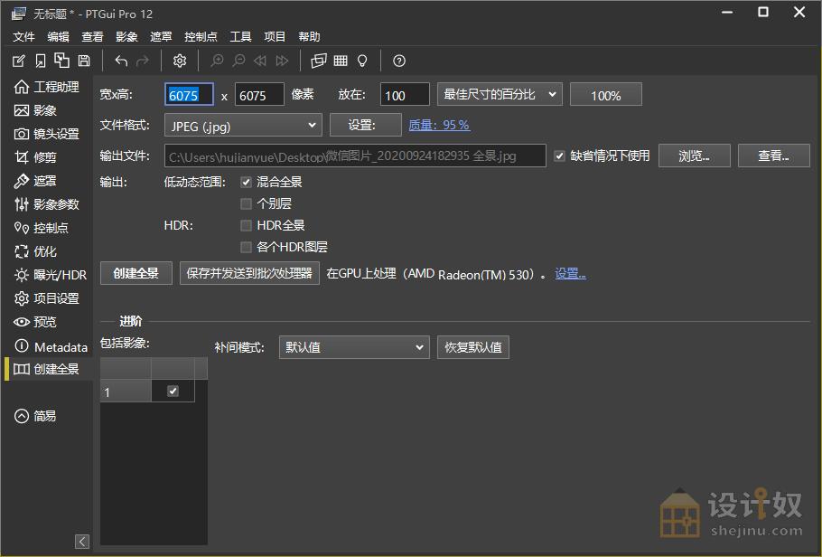 [Windows]具有正版密钥的PTGui Pro 12 x64全景综合工具