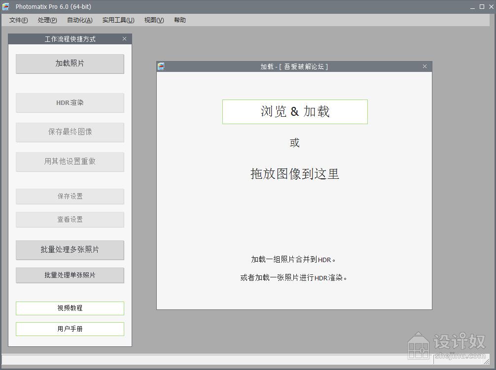 Photomatix Pro 6.0.3中文版(HDR高动态图像合成)