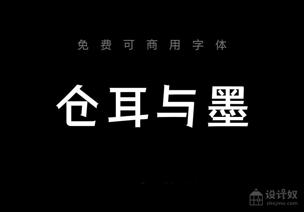 仓耳与墨:现代创意可商用中文字体下载