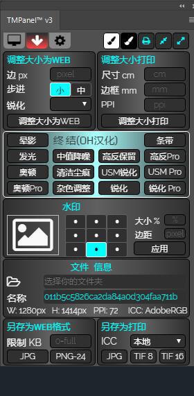 [PS扩展面板] [插件发布] PS调色蒙版扩展 TMPanel V3 汉化版