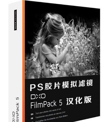 [PS调色插件] PS胶片插件DxO FilmPack Elite 5.5.19汉化版|DxO FilmPack Elite 5中文版