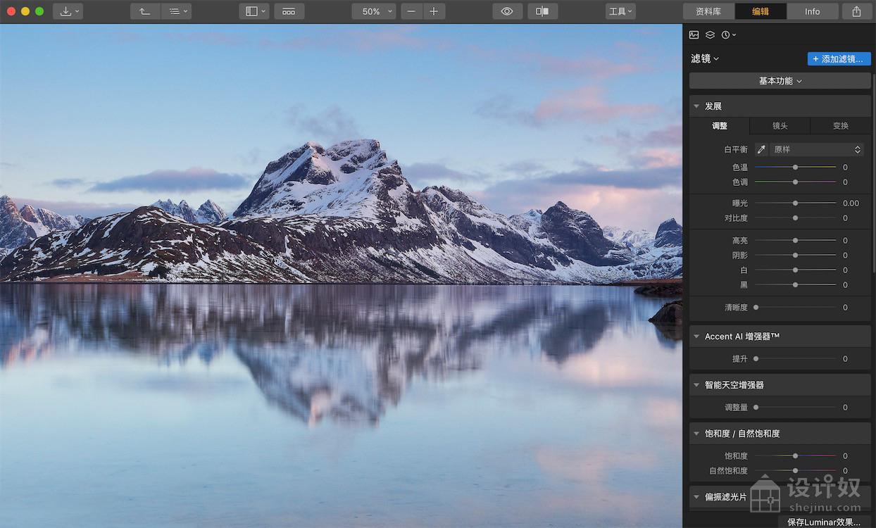 Luminar 3.0.1 c中文版|PS全功能图像插件Luminar 3汉化版【win+mac】