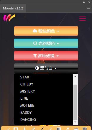 [PS调色插件] 穆迪调色面板MOODY PANELv1.1.2 PS专业色彩调色面板(支持最新版CC2019)