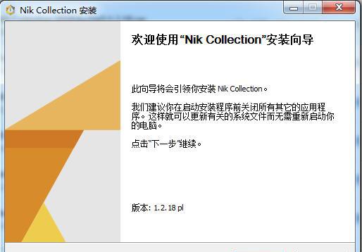 Nik Collection by DxO 2018 1.2.18 WINdows MAC 中文版  DxO Nik Collection 2018