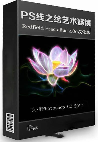 [PS特效插件] PS线之绘艺术滤镜Redfield Fractalius2 v2.8汉化版 64位 支持PS CC2018