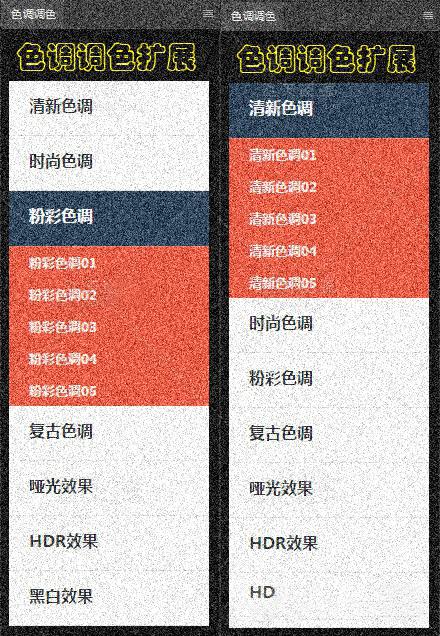 [PS扩展面板] PS色调调色中文版扩展面板 支持Win/MacOS 支持CC2018