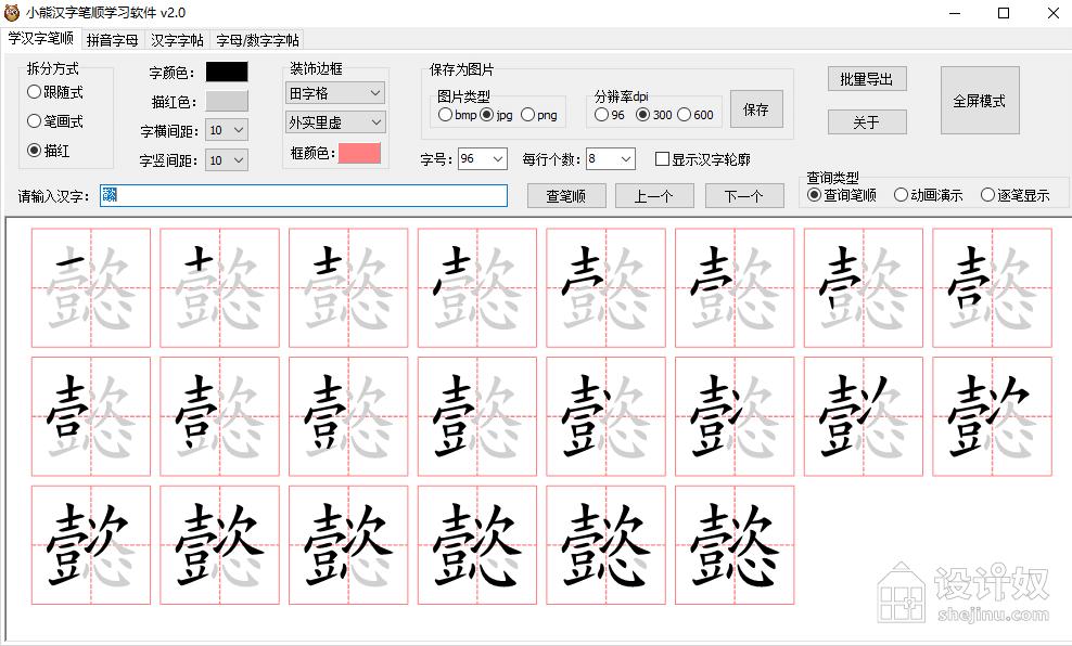 小熊汉字笔顺学习软件,查询汉字笔顺、学拼音、制作汉字英文字母数字字贴