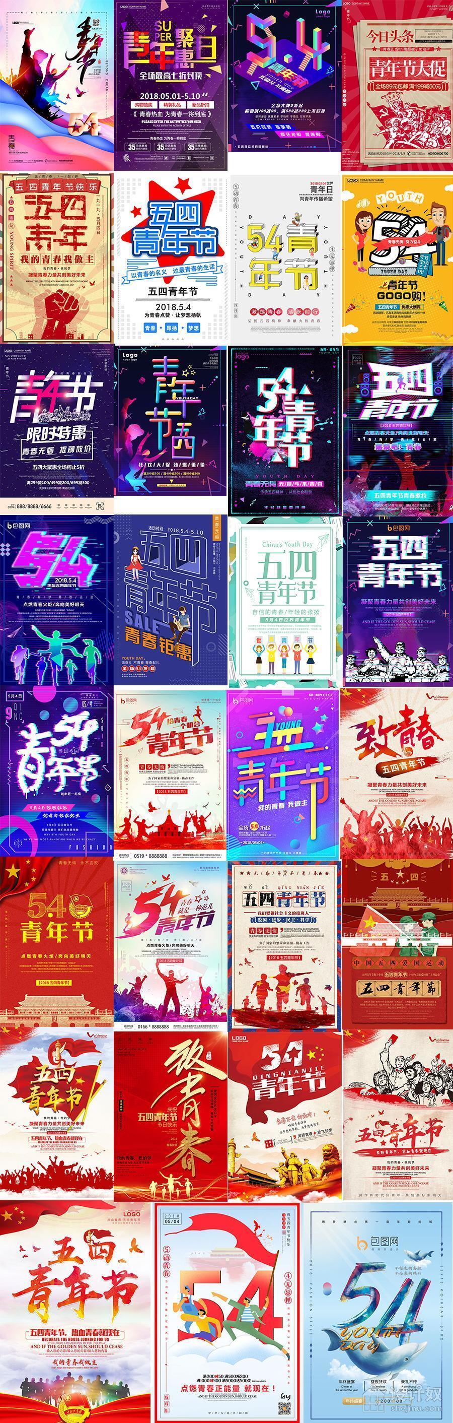 31款五四青年节海报青春正能量放飞梦想设计素材【PSD】