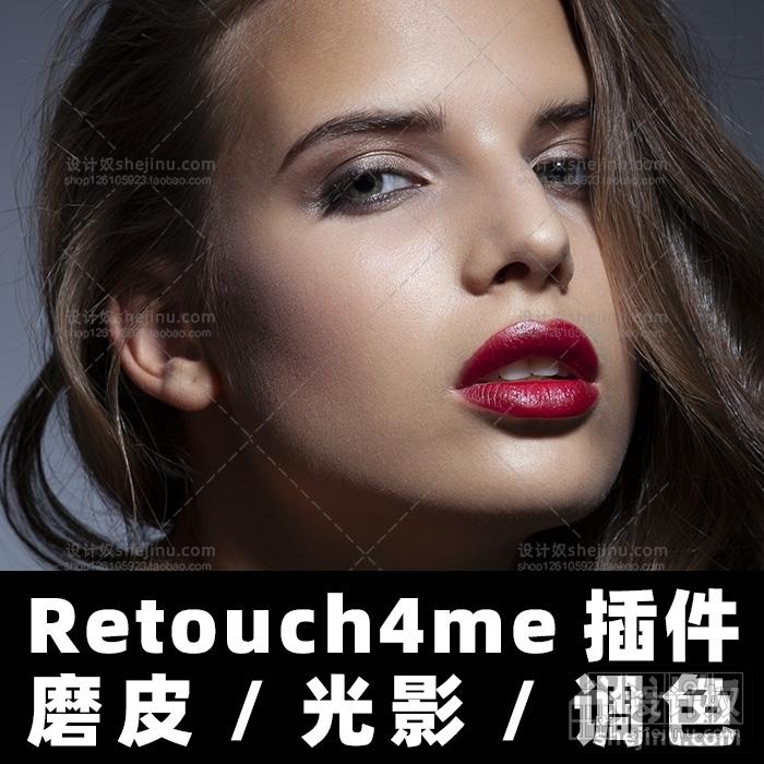 AI一键自动修图Retouch4me磨皮光影调色ps插件【独立版+PS滤镜+PS动作】