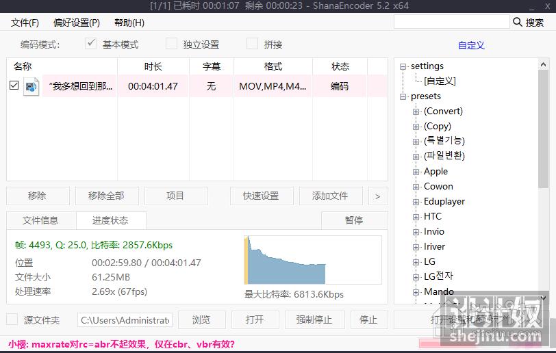 视频压缩压制利器—-ShanaEncoder v5.2.1.2 绿色便携版
