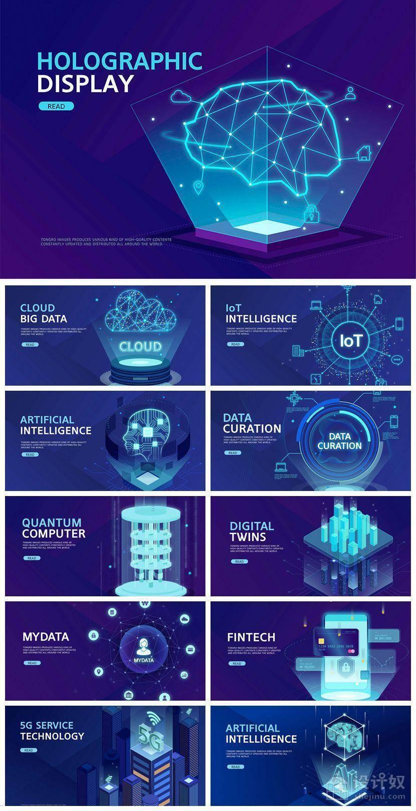 【福利】11款5G、科技、智能、大数据插画【AI】