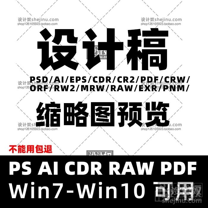 设计稿缩略图预览补丁PS AI CDR EPS PDF RAW PSD 支持win7/10