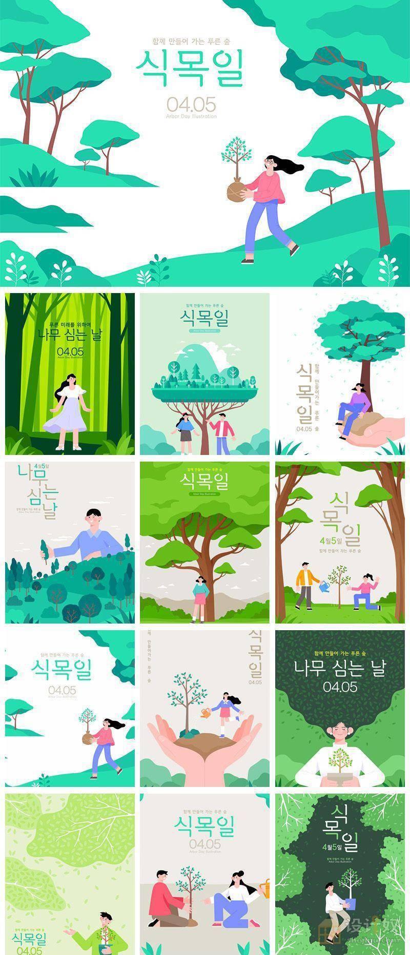 12款植树节种树树木环保森林插画【AI/EPS】