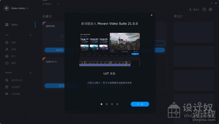 Movavi Video Suite(视频剪辑软件)v21.0.0【破解版】