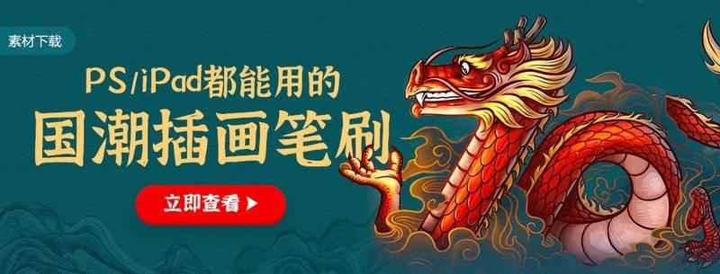 175款中国风PS Procreate国潮插画画笔笔刷打包下载(支持PS和iPad)
