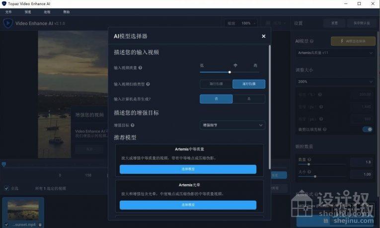 【汉化版】视频AI无损增强放大Topaz Video Enhance AI 2.1.0汉化版