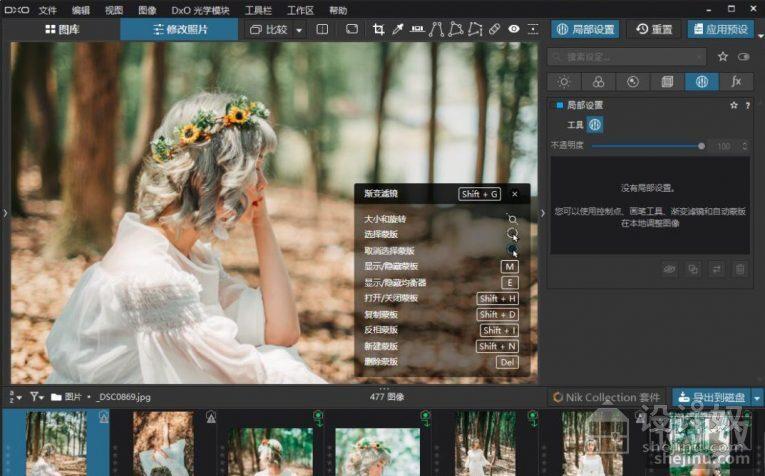 顶级智能降噪软件DxO PhotoLab 4.3 Build 4580 WIN汉化版|中文版