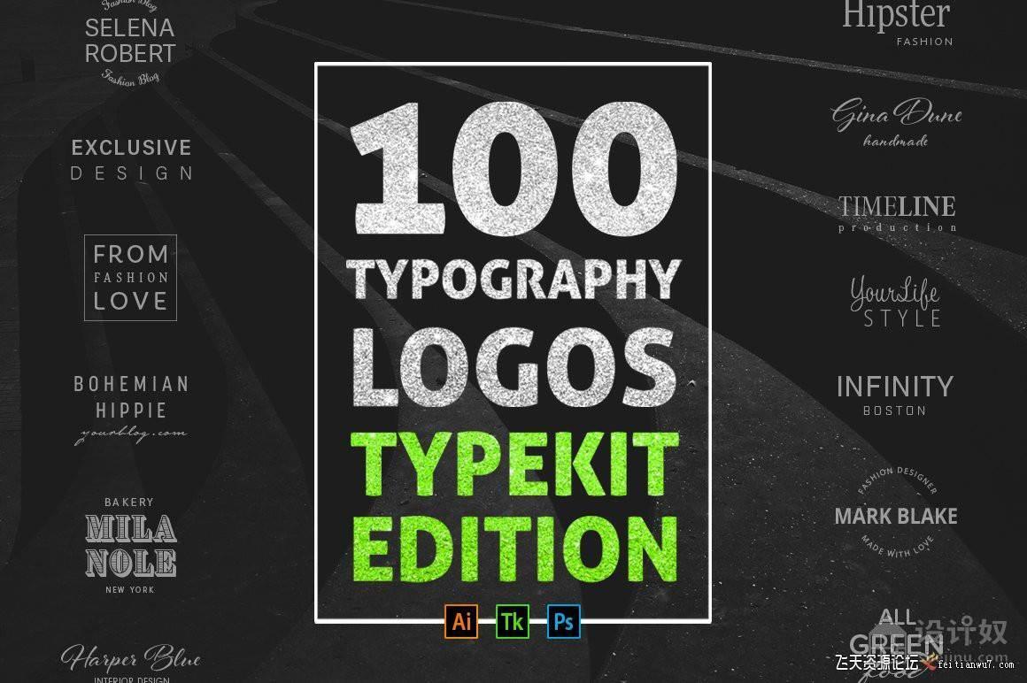 【免费】100个不同风格的logo标志设计排版模板【PSD AI】