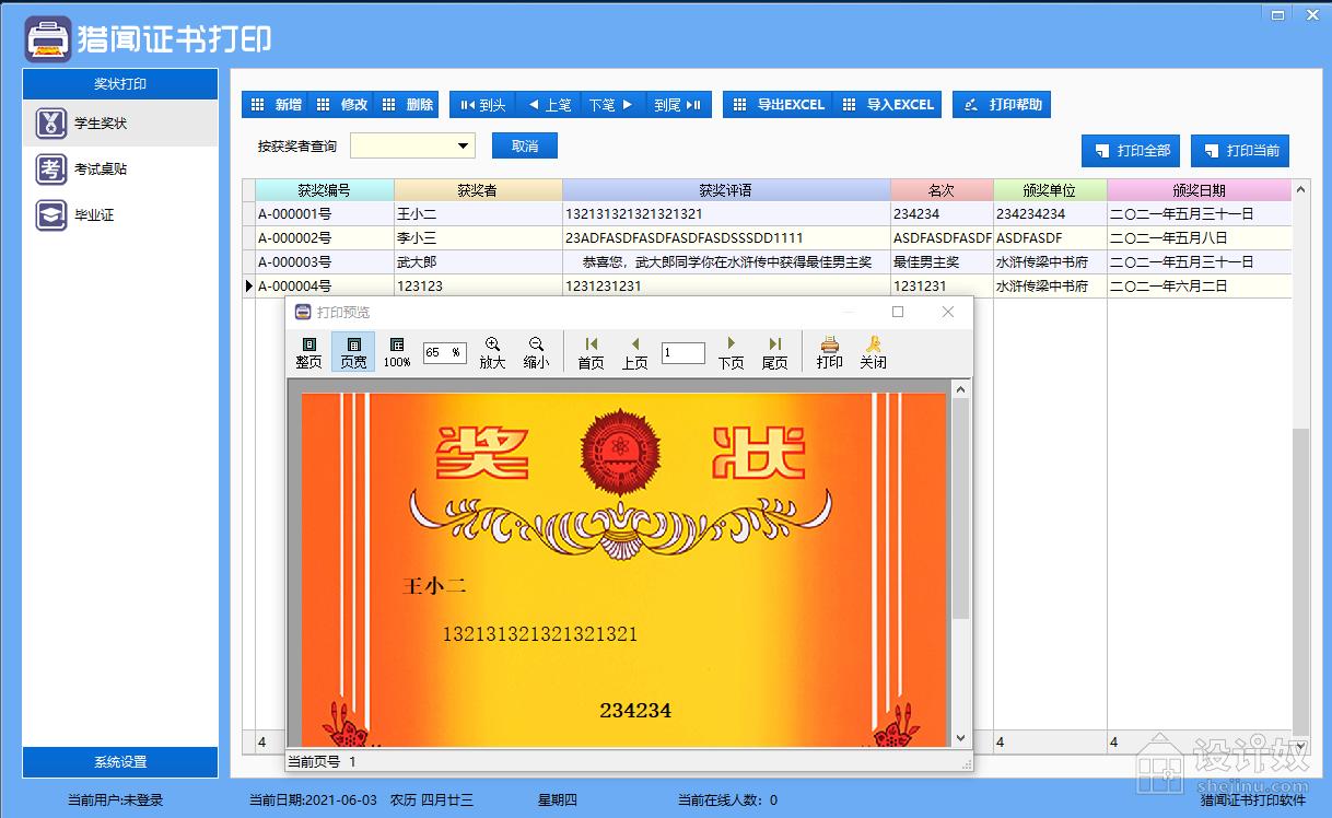 免安装学生奖状荣誉证书自动生成打印软件2021版