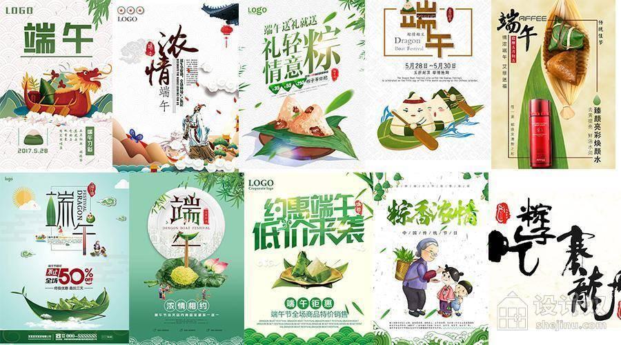 37款端午节粽子海报设计素材集合【PSD】