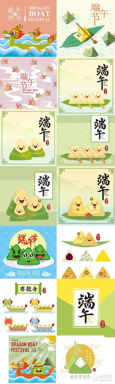 53个端午节粽子龙舟最新素材元素打包下载